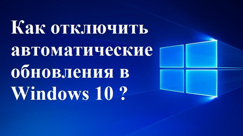 Как отключить все обновления на windows