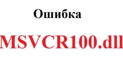 Msvcr100 dll скачать для Windows 10 (x32 и 64 bit) бесплатно
