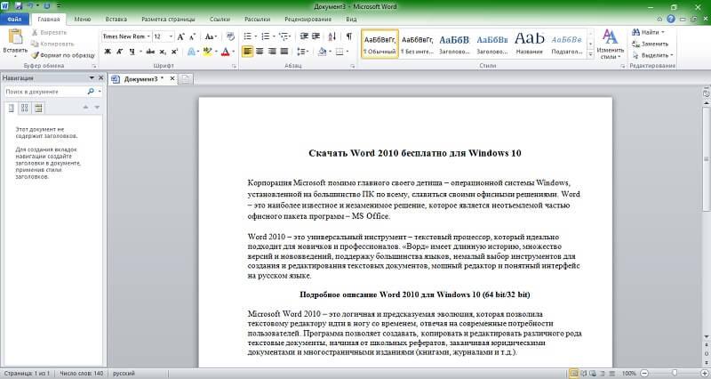 Microsoft word 2003 — скачать бесплатно, word 2003 для windows.