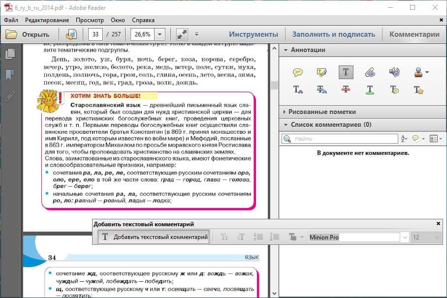 Adobe Reader аннотации