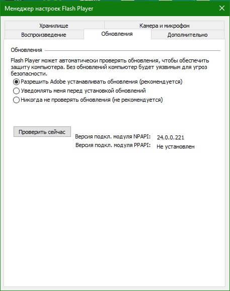 Adobe Flash Player обновления