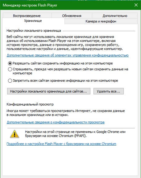 Adobe Flash Player настройки