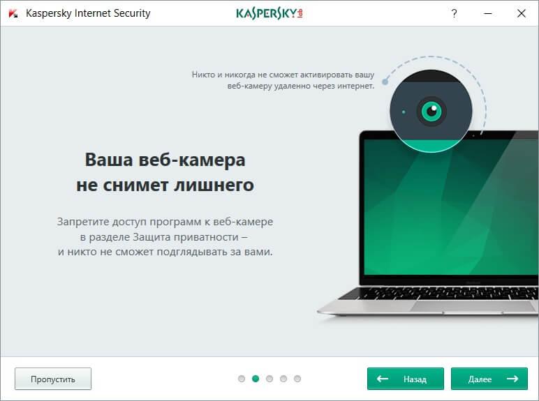 Касперский защита веб-камеры