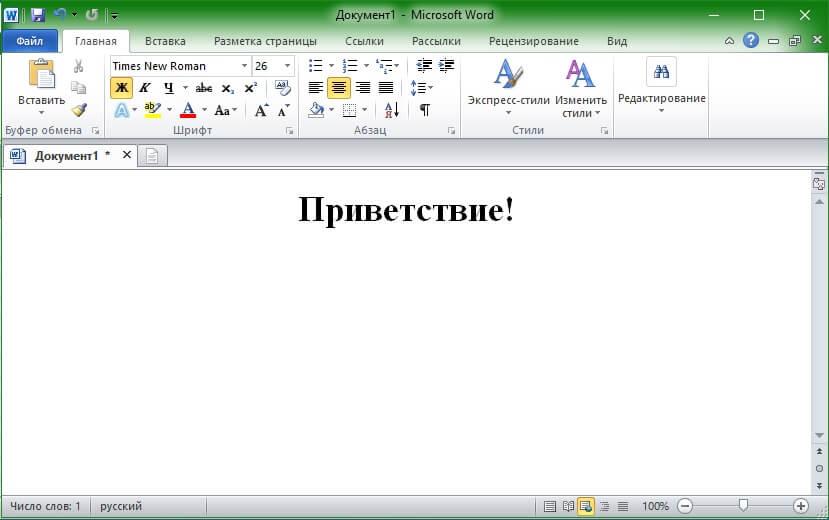 Microsoft Office 2010 Word