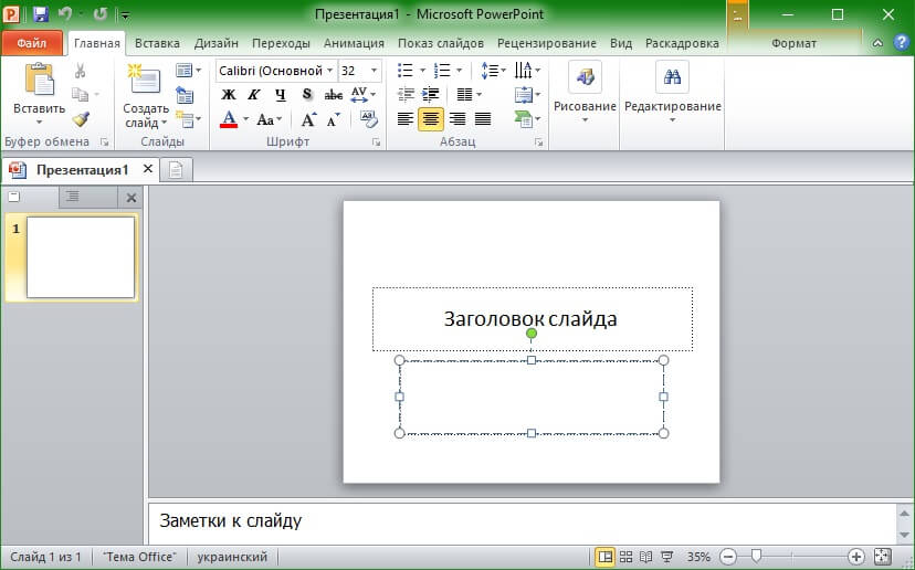 Microsoft Office 2010 Power Point