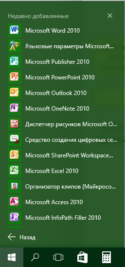 Microsoft Office 2010 вид в Windows 10