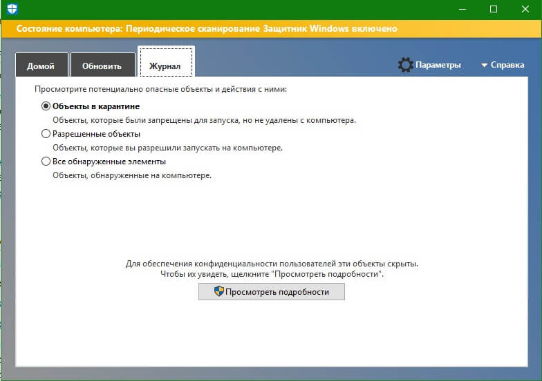 Microsoft Security Essentials журнал