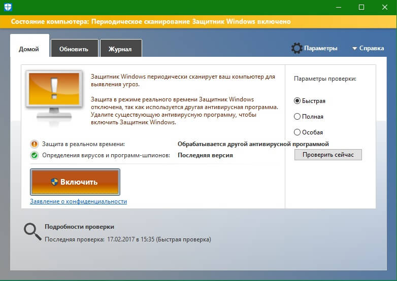 Microsoft Security Essentials интерфейс