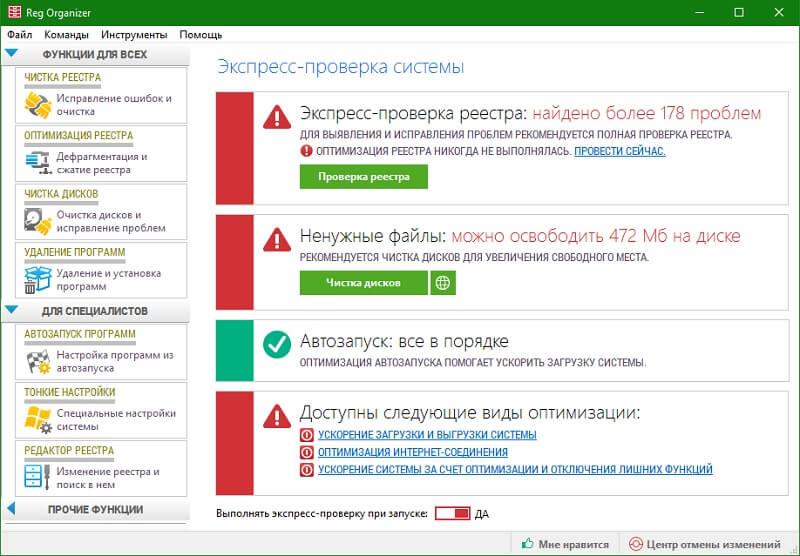 Reg Organizer интерфейс