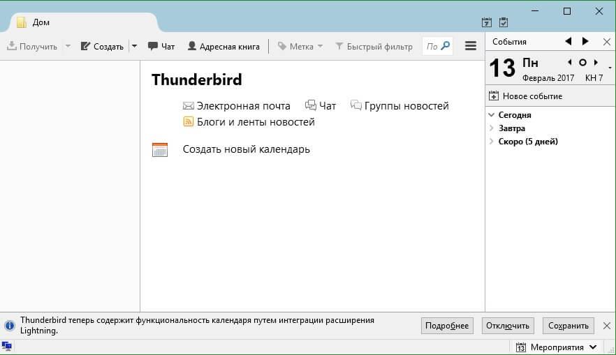 Thunderbird основное меню