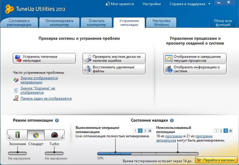 TuneUp Utilities очистка реестра