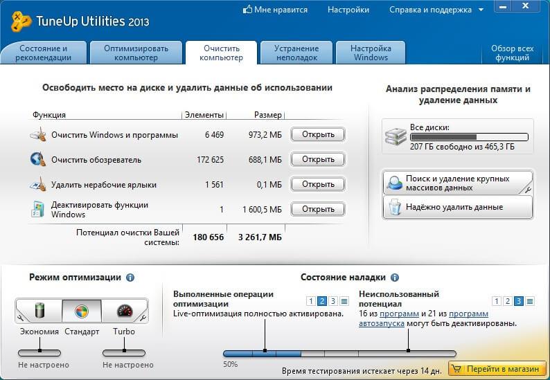 TuneUp Utilities оптимизация ПК