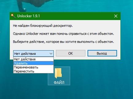 Unlocker удаление файла
