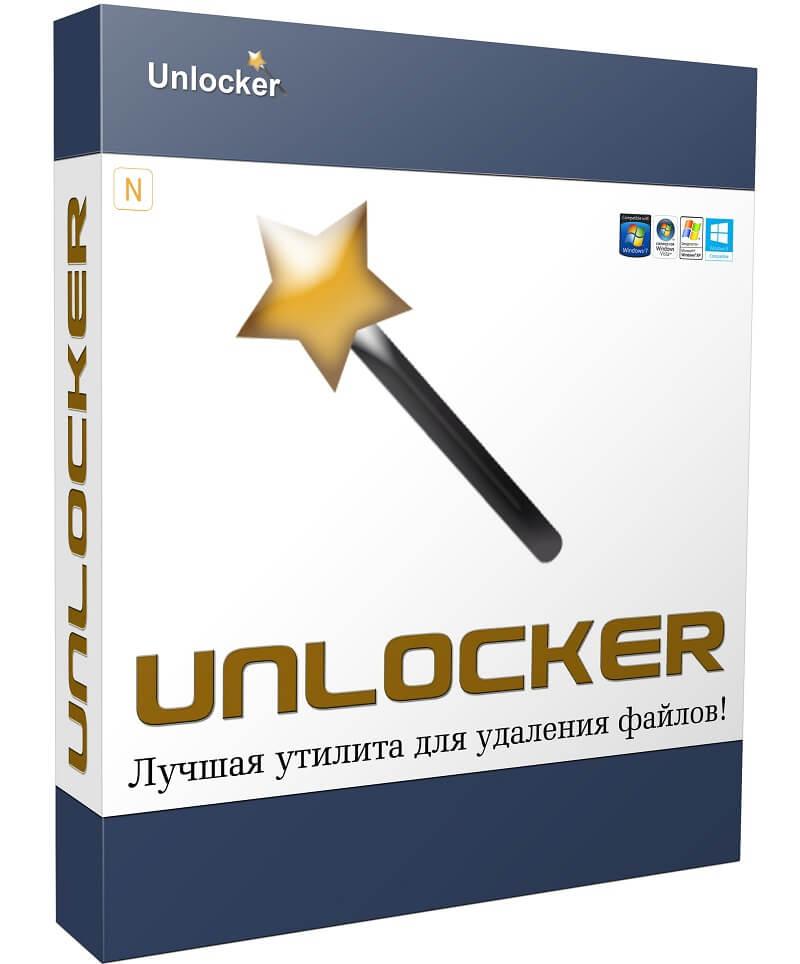 Unlocker для Windows 10