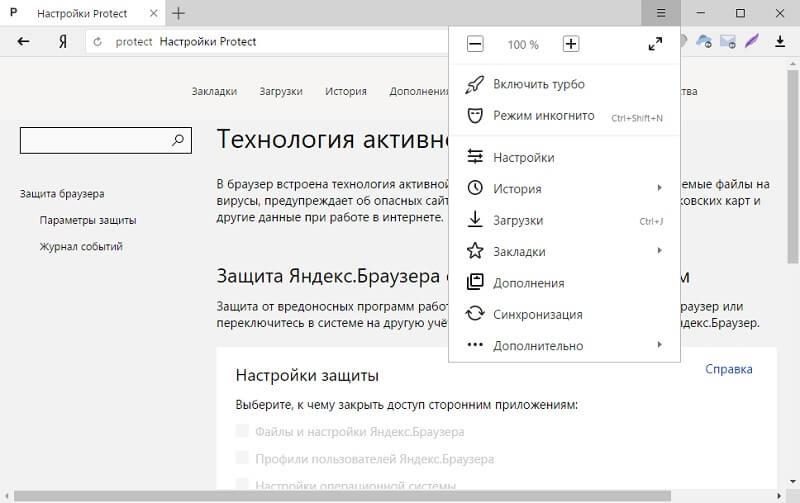 Яндекс Браузер настройки