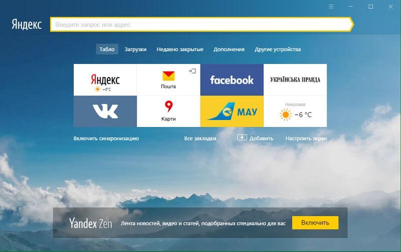 Яндекс Браузер меню