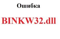 Binkw32.dll скачать бесплатно для Windows 10
