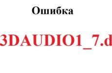 X3daudio1_7.dll скачать для Windows 10 бесплатно