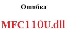 Mfc110u.dll скачать для Windows 10 бесплатно