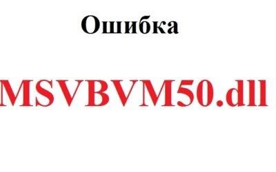 Msvbvm50.dll скачать для Windows 10 бесплатно