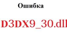 D3dx9_30.dll скачать для Windows 10 бесплатно