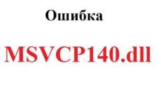 Msvcp140.dll скачать для Windows 10 бесплатно