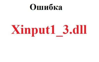 Скачать Xinput1_3.dll для Windows 10 бесплатно