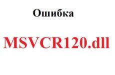 Msvcr120.dll скачать для Windows 10 бесплатно