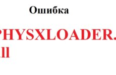 PhysXloader.dll скачать бесплатно для Windows 10