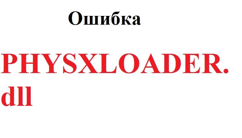 Скачать physxloader dll чтоб исправить ошибку запуск программы не.