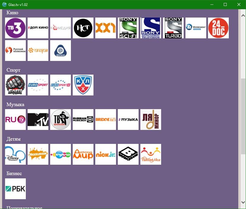 Глаз ТВ список каналов