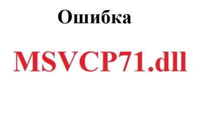 Msvcp71.dll скачать для Windows 10 бесплатно