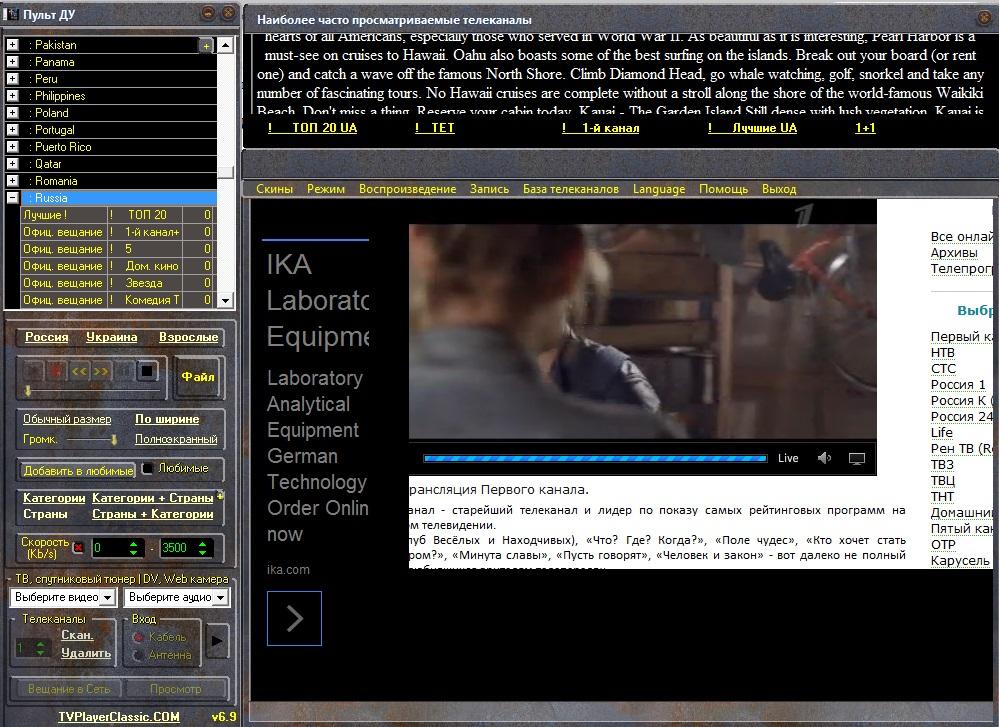 TV Player Classic скины интерфейса