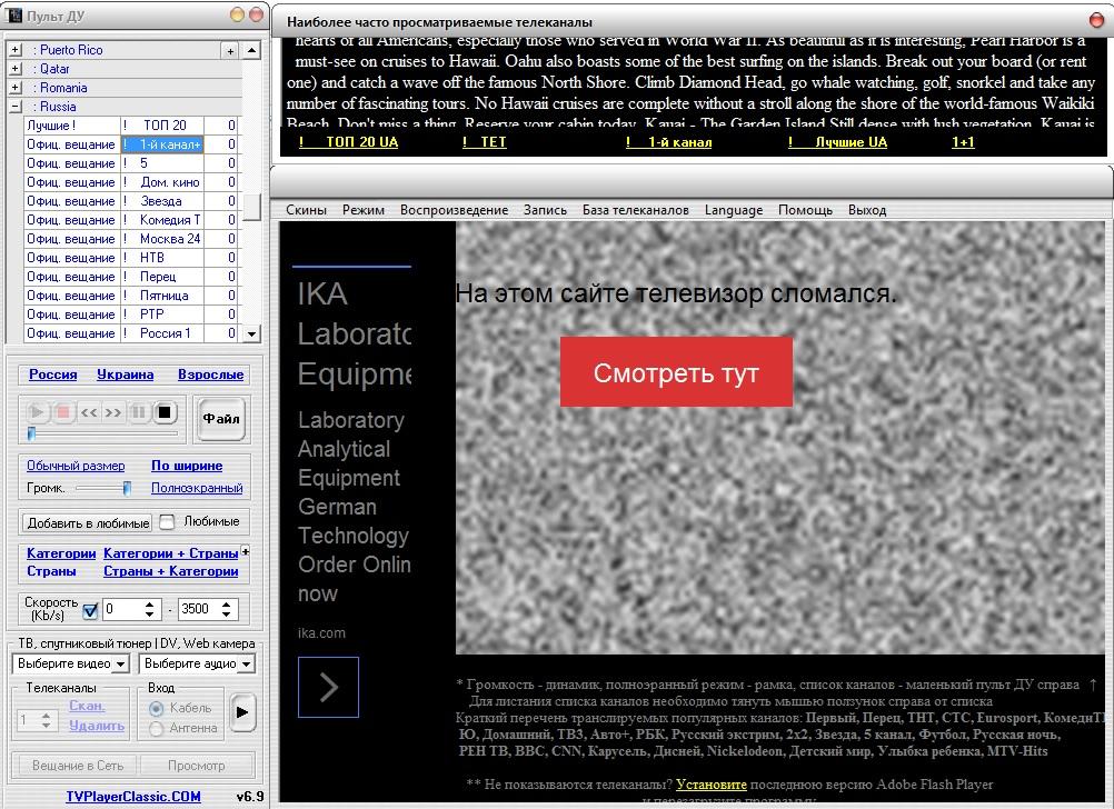 TV Player Classic интерфейс программы