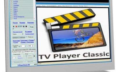 TV Player Classic скачать для Windows 10 бесплатно