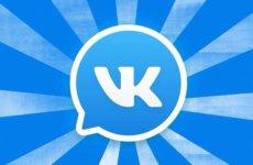 VK Messenger скачать для Windows 10 бесплатно