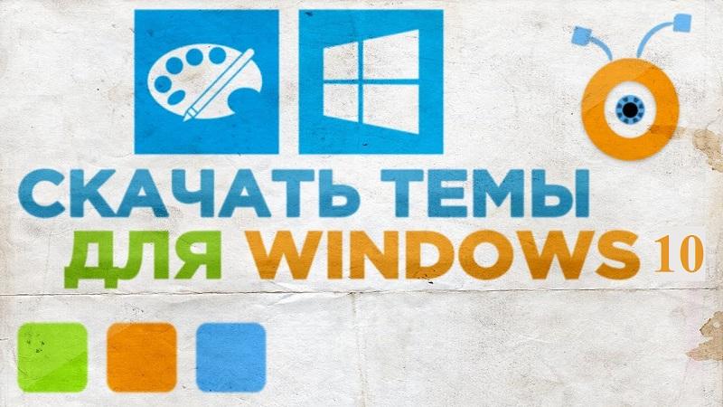 Программы для оформления Windows 10