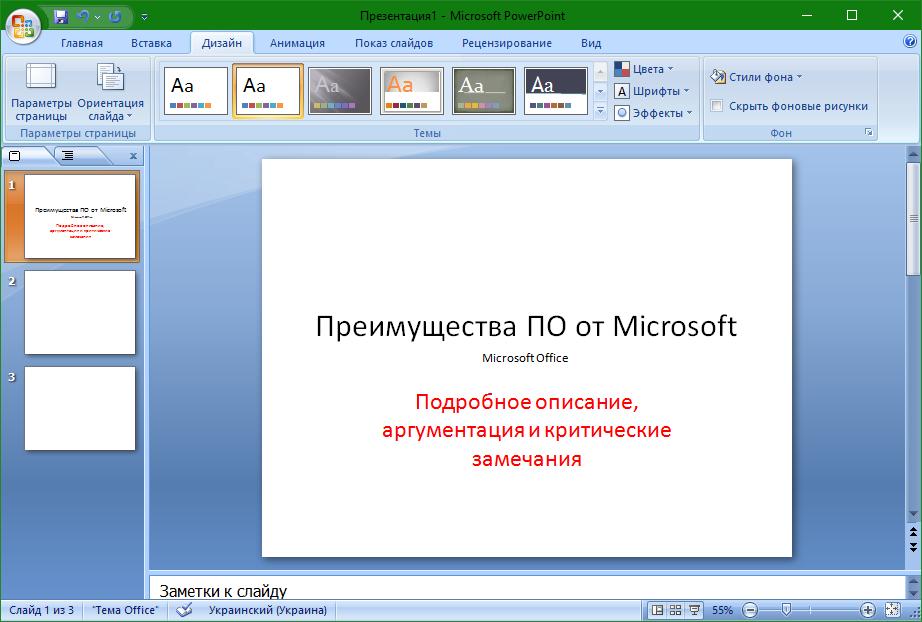 Работа с презентациями
