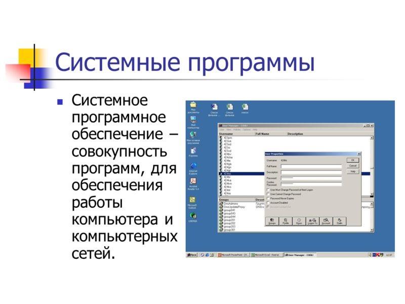 Системные программы для Windows 10
