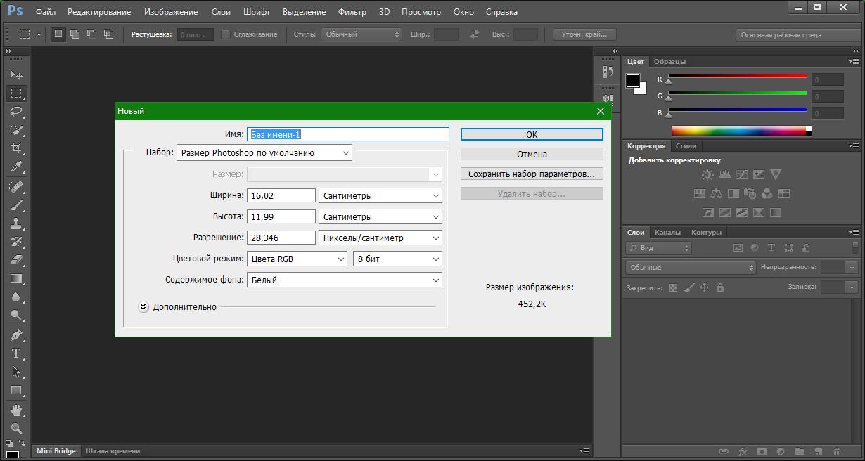 Выбор параметров для проекта