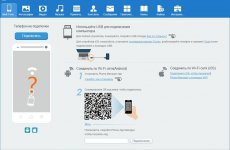 Apowersoft Phone Manager Pro 3.2.0