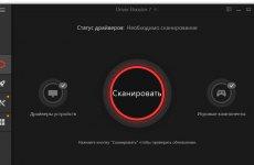 Driver Booster Pro + лицензионный ключ 2020