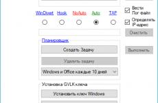 Активатор Windows 10 2020