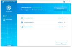 360 Total Security + лицензионный ключ 2020