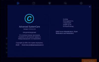 Advanced SystemCare Pro 13 + лицензионный ключ 2020