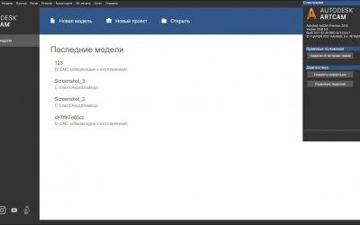 ArtCAM 2020 Rus 64 Bit русская версия c ключом