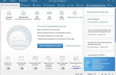 Auslogics BoostSpeed 12.0.0.0 + ключ 2020