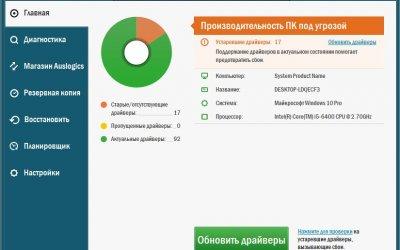 Auslogics Driver Updater 1.21.3 2020 + лицензионный ключ активации