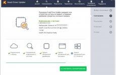 Avast Driver Updater 2.5 + лицензионный ключ 2020