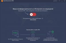 Avast SecureLine VPN + файл лицензии до 2021